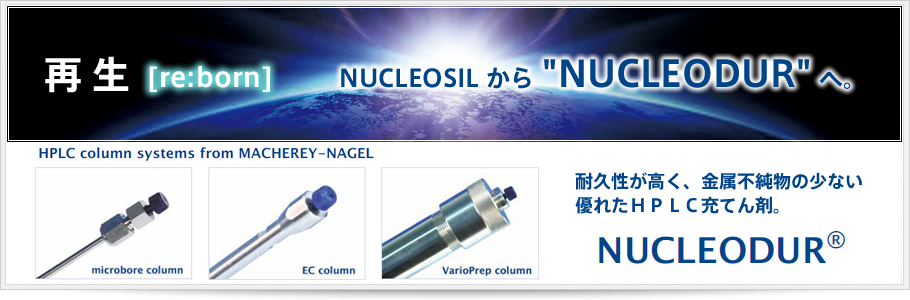 NUCLEODUR HPLCカラム