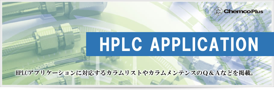 HPLCアプリケーション