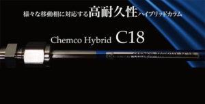 Chemco Hybrid C18