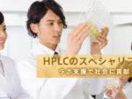 HPLCのスペシャリスト